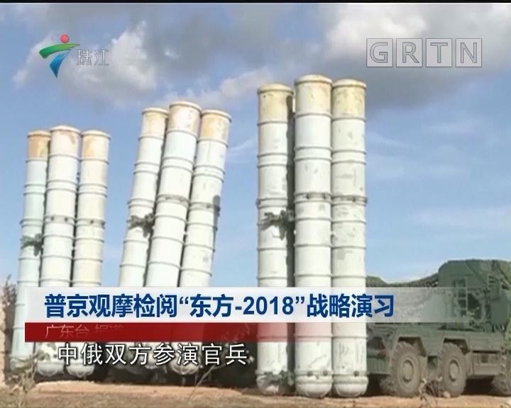"""普京观摩检阅""""东方-2018""""战略演习"""