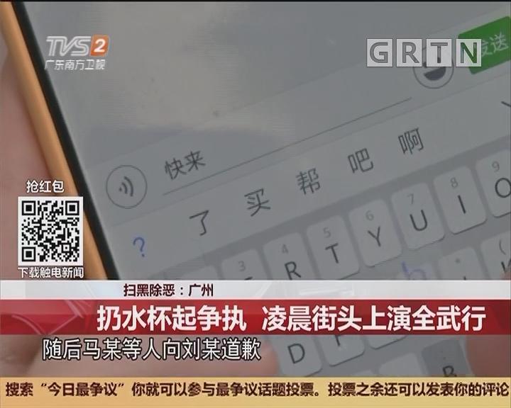 扫黑除恶:广州 扔水杯起争执 凌晨街头上演全武行