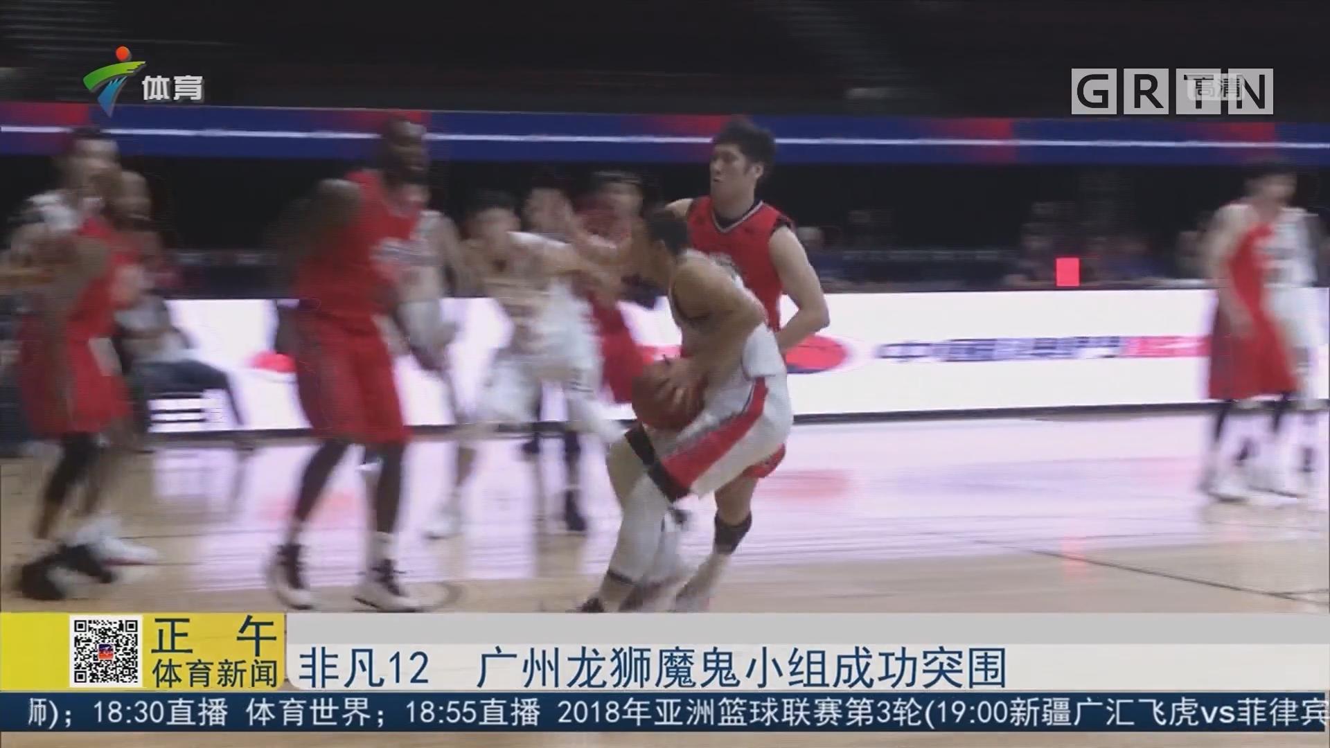 非凡12 广州龙狮魔鬼小组成功突围