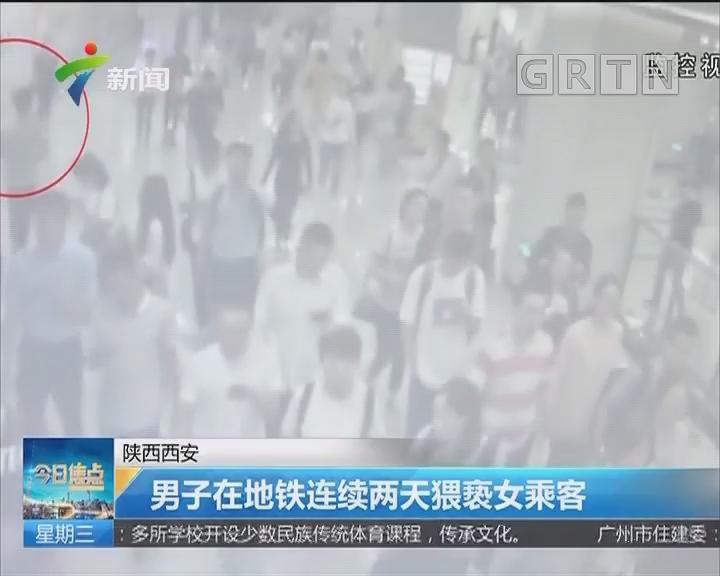 陕西西安:男子在地铁连续两天猥亵女乘客