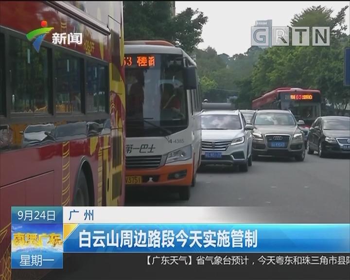 广州:白云山周边路段今天实施管制