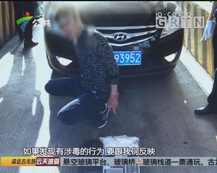 韶关:警方雷霆出击 贩毒团伙落网