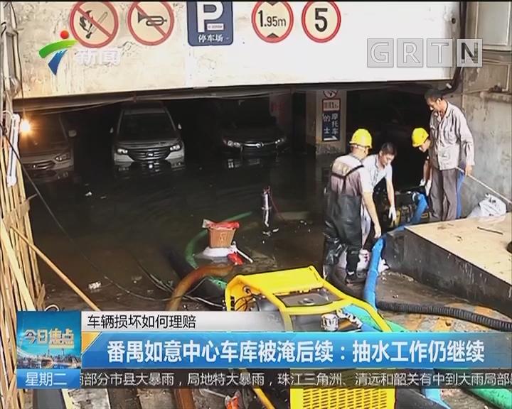 车辆损坏如何理赔 番禺如意中心车库被淹后续:抽水工作仍继续