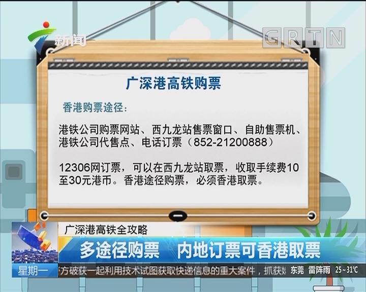 广深港高铁全攻略:多途径购票 内地订票?#19978;?#28207;取票