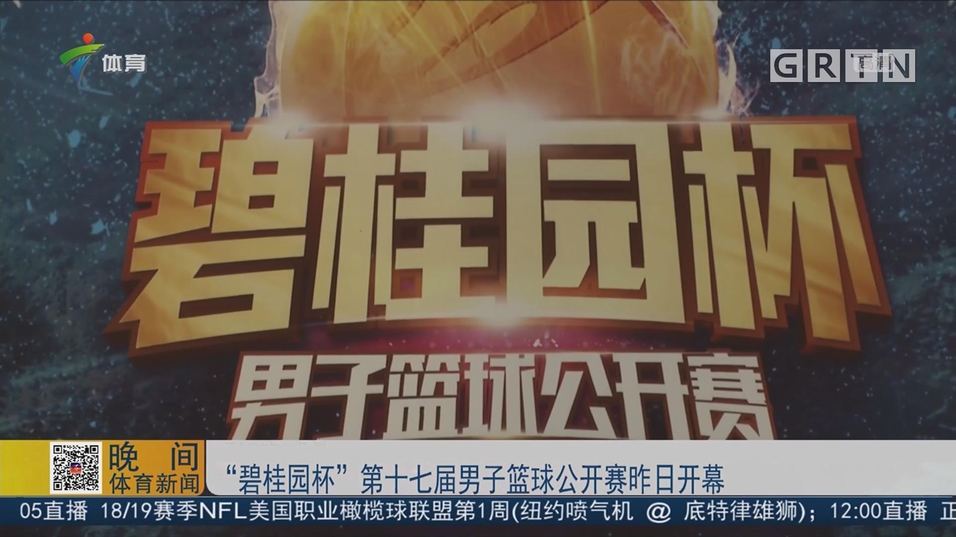 """""""碧桂园杯""""第十七届男子篮球公开赛昨日开幕"""