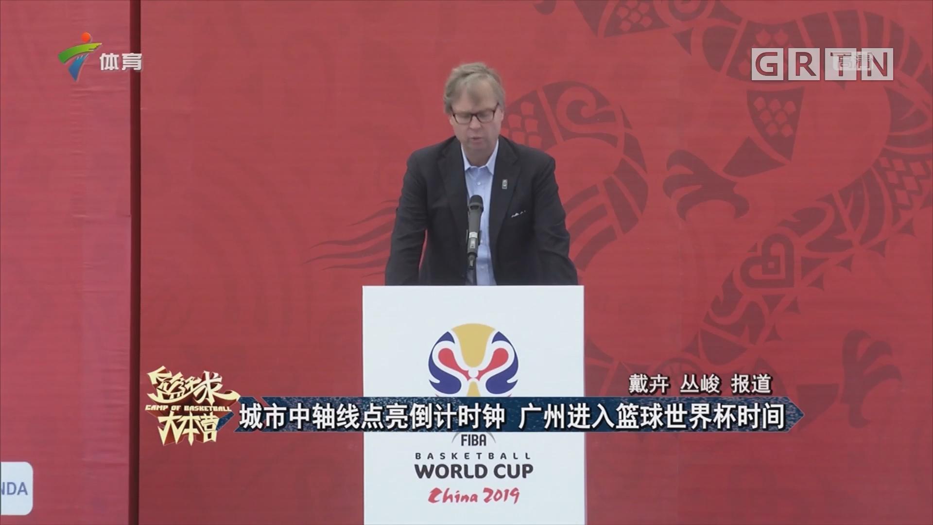 城市中轴线点亮倒计时钟 广州进入篮球世界杯时间