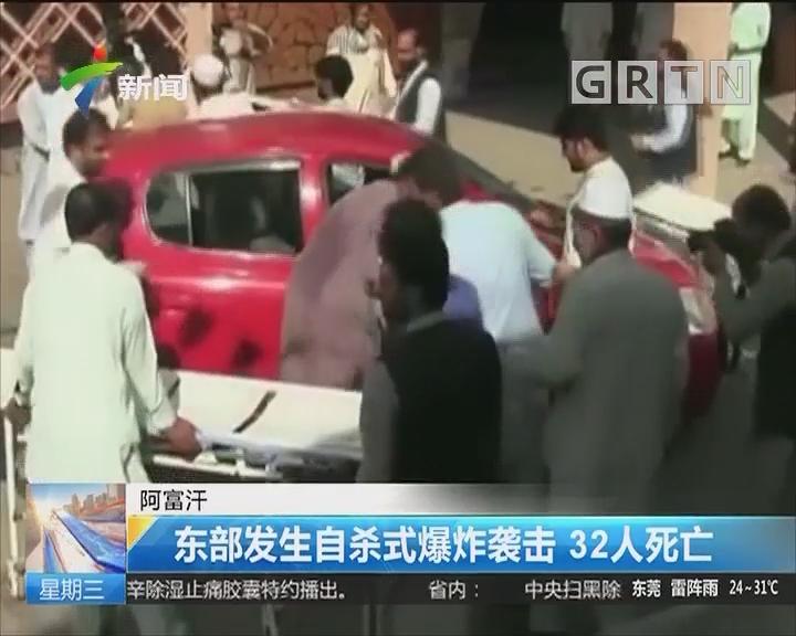 阿富汗:东部发生自杀式爆炸袭击 32人死亡