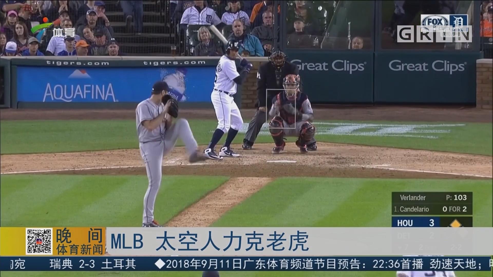 MLB 太空人力克老虎
