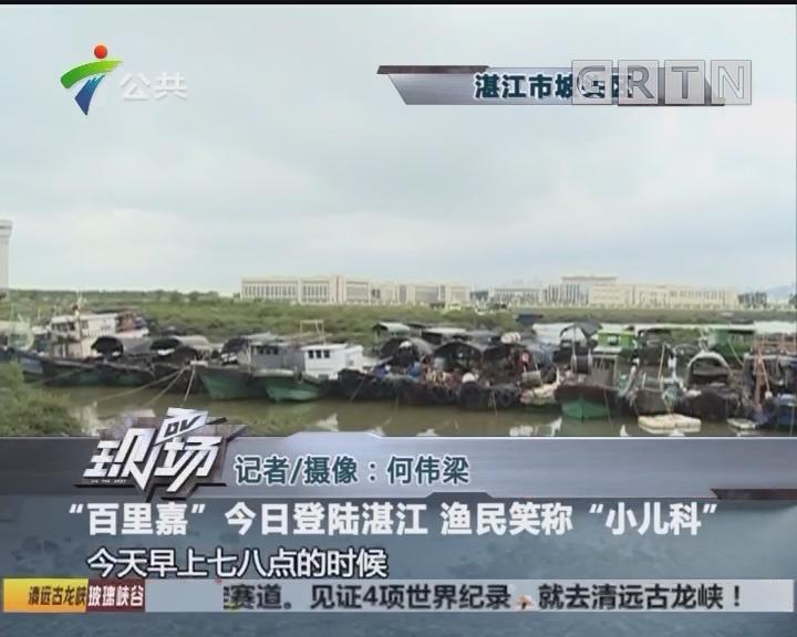 """""""百里嘉""""今日登陆湛江 渔民笑称""""小儿科"""""""