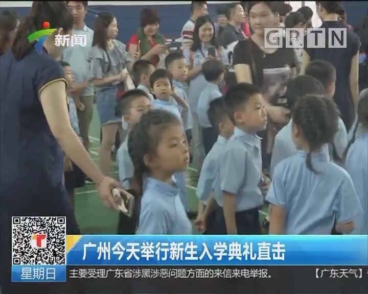 广州今天举行新生入学典礼直击