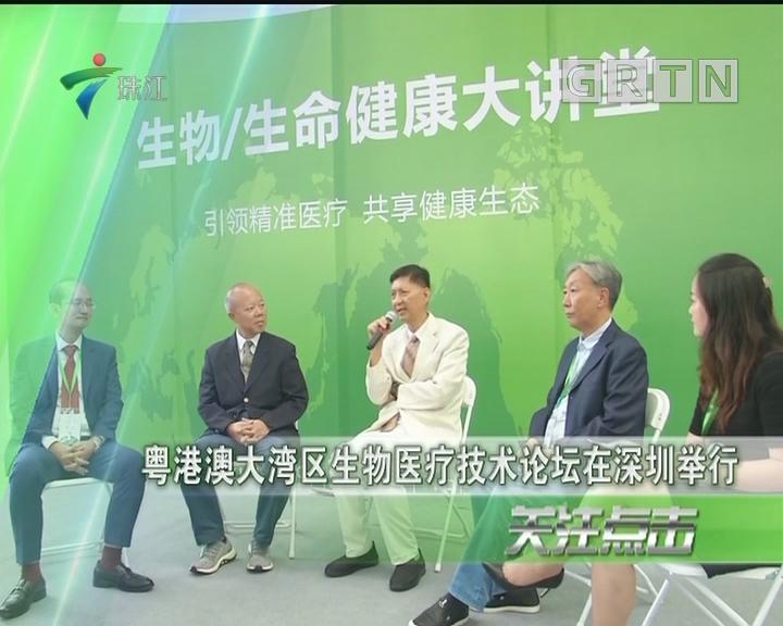 粤港澳大湾区生物医疗技术论坛在深圳举行