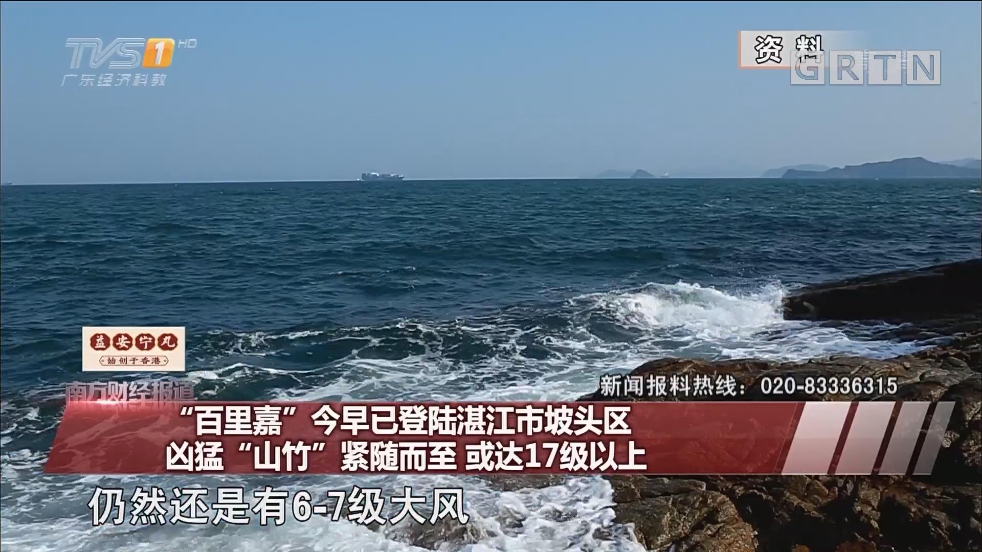 """""""百里嘉""""今早已登陆湛江市坡头区 凶猛""""山竹""""紧随而至 或达17级以上"""