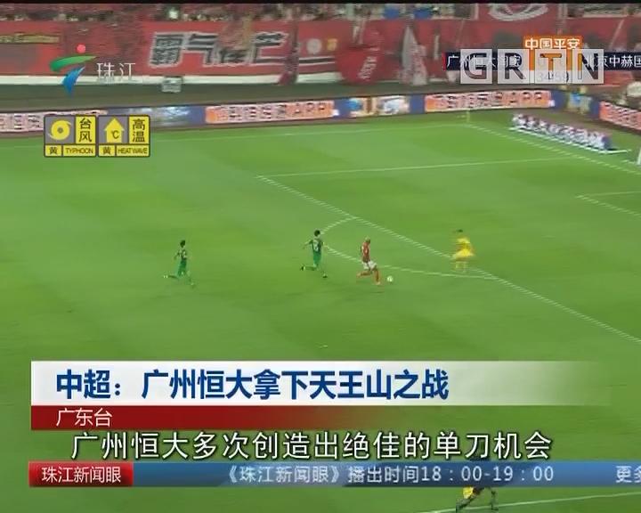 中超:广州恒大拿下天王山之战