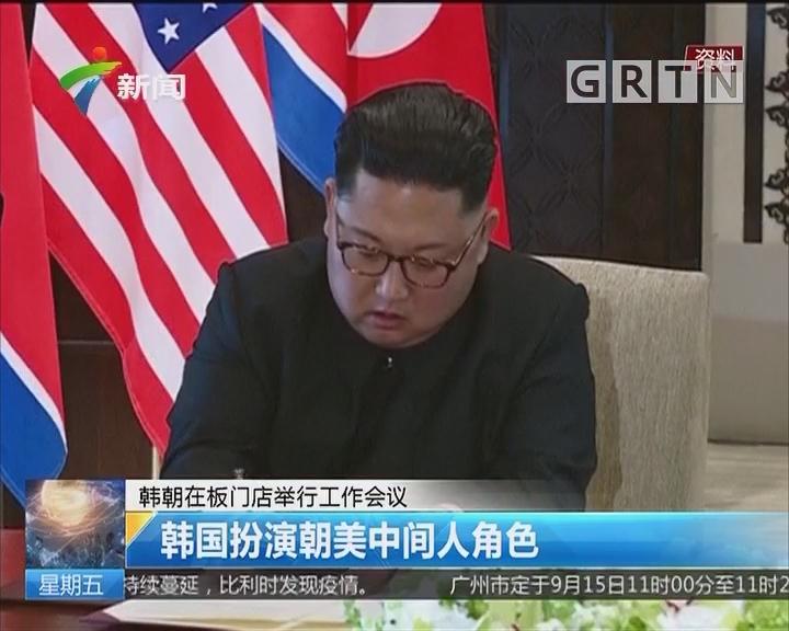 韩朝在板门店举行工作会议:双方代表筹备年内第三次南北首脑会谈