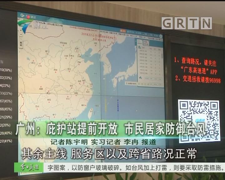 广州:庇护站提前开放 市民居家防御台风