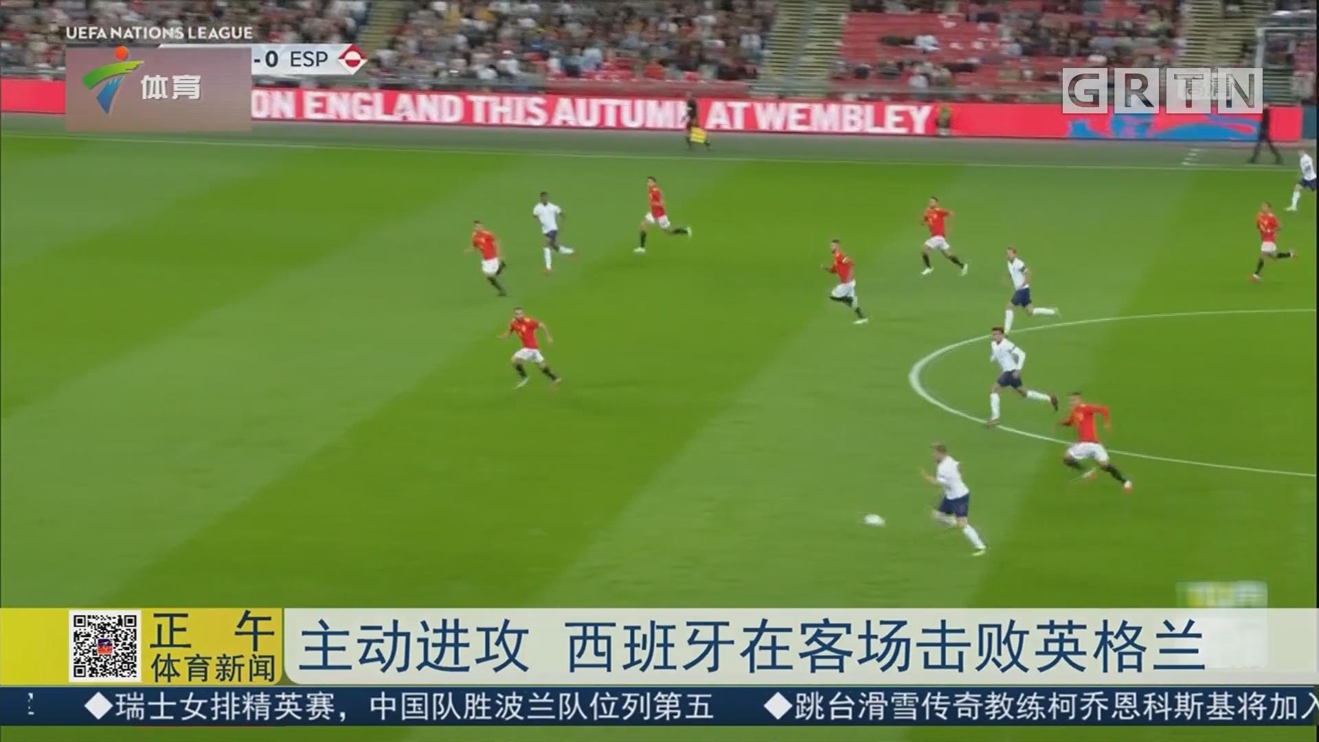主动进攻 西班牙在客场击败英格兰