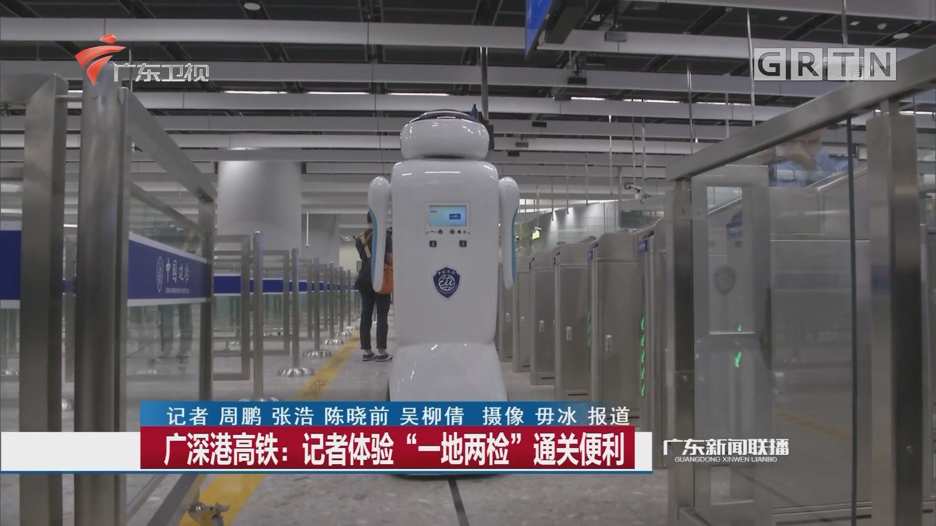 """廣深港高鐵:記者體驗""""一地兩檢""""通關便利"""