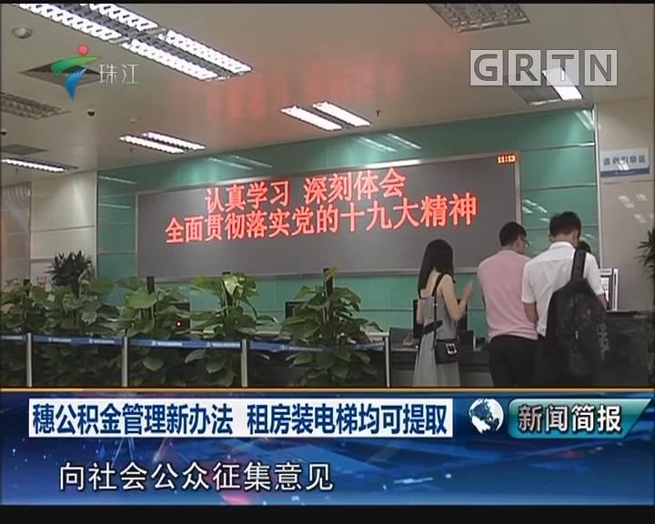 穗公积金管理新办法 租房装电梯均可提取