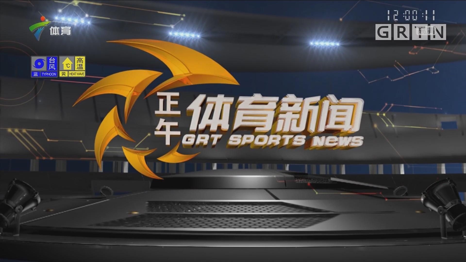 [HD][2018-09-15]正午体育新闻:塔利斯卡补时绝杀 恒大一球险胜国安