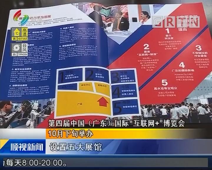 """第四届中国(广东)国际""""互联网+""""博览会 10月下旬举办"""