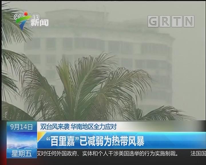 """双台风来袭 华南地区全力应对:台风""""百里嘉""""昨天登陆广东"""
