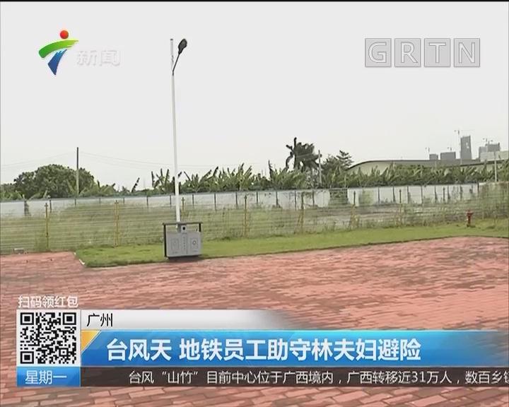 广州:台风天 地铁员工助守林夫妇避险