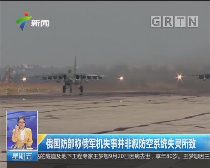 俄国防部称俄军机失事并非叙防空系统失灵所致