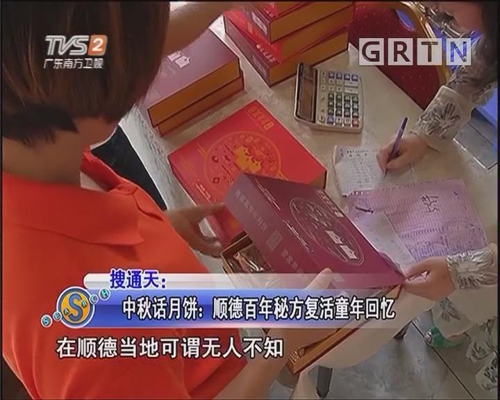 中秋话月饼:顺德百年秘方复活童年回忆