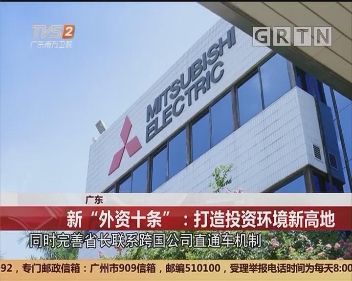 """广东 新""""外资十条"""":打造投资环境新高地"""