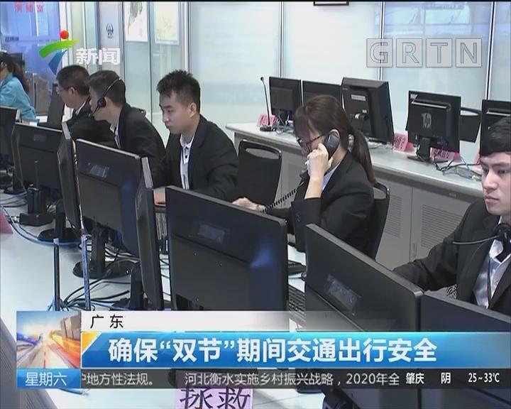 """广东:确保""""双节""""期间交通出行安全"""
