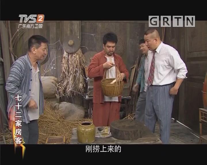 [2018-09-08]七十二家房客:酿鲮鱼(上)