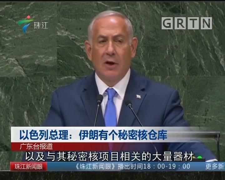 以色列总理:伊朗有个秘密核仓库