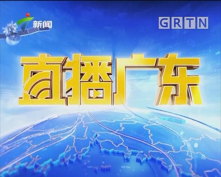 [2018-09-21]直播广东:中秋假期出入境预测信息发布:重点口岸将迎来出入境高峰