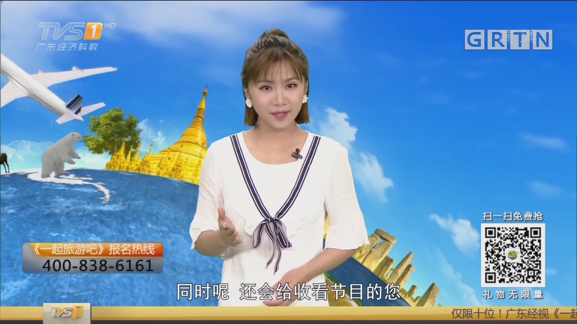 [HD][2018-09-24]一起旅游吧