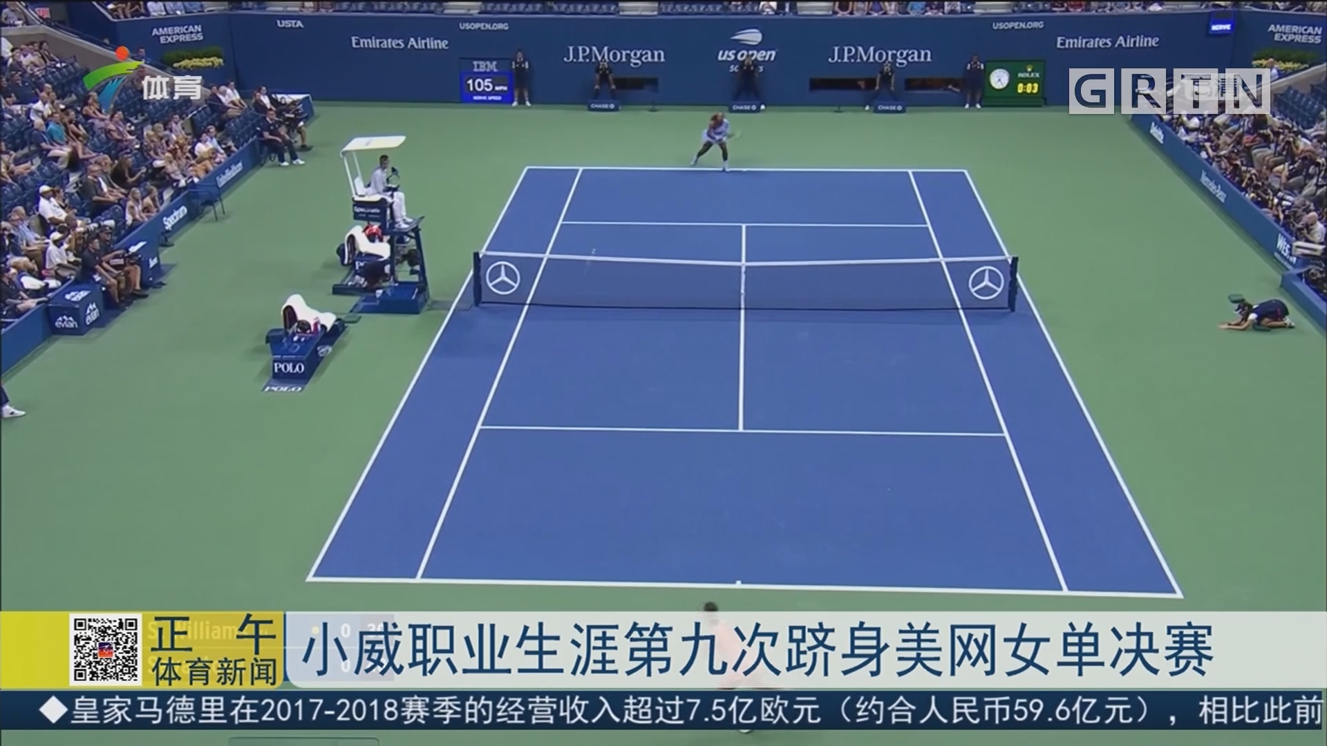 小威职业生涯第九次跻身美网女单决赛
