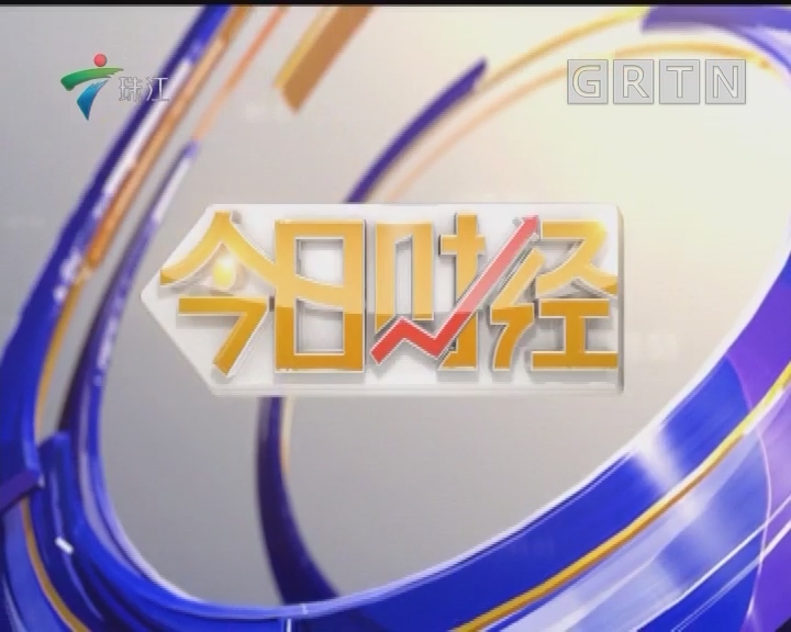 [2018-09-05]今日财经:粤港澳大湾区践行乡村振兴