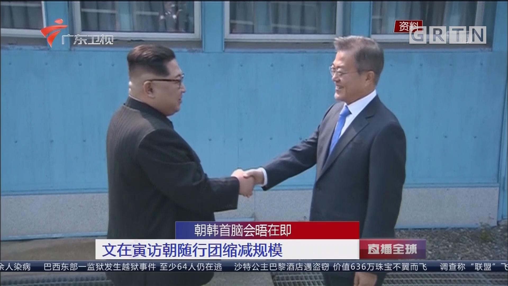 朝韩首脑会晤在即 文在寅访朝随行团缩减规模