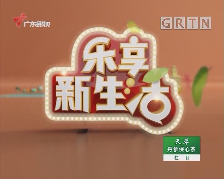 [2018-09-08]乐享新生活:《百医百顺》九大体质调理有道