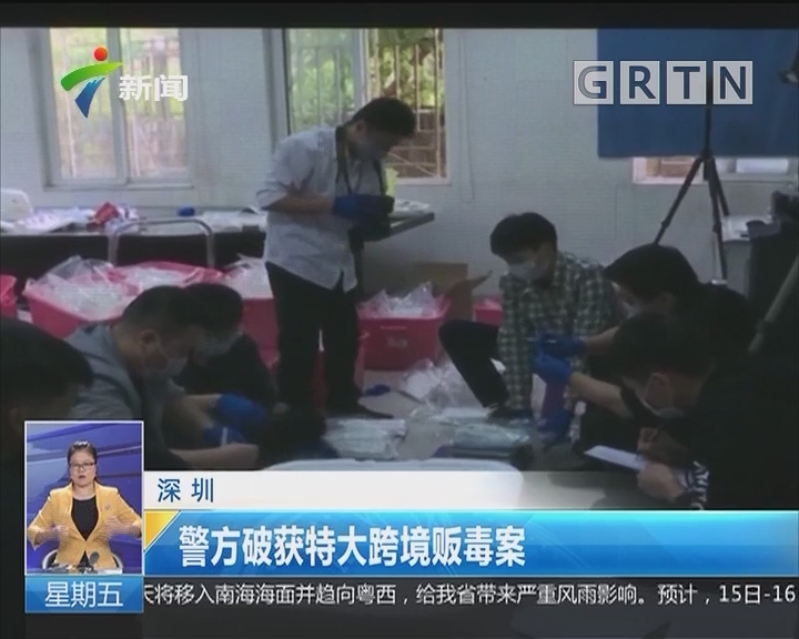 深圳:警方破获特大跨境贩毒案