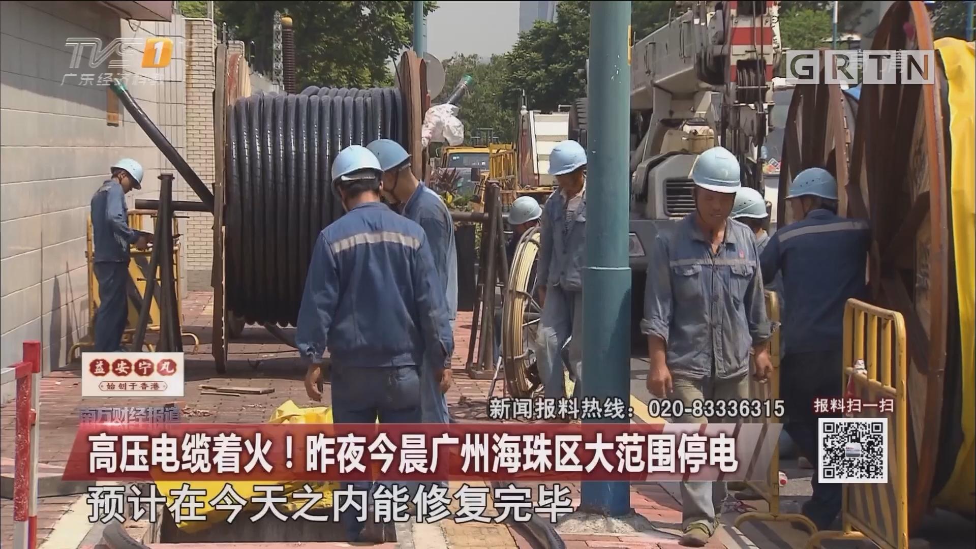 高压电缆着火!昨夜今晨广州海珠区大范围停电(二)