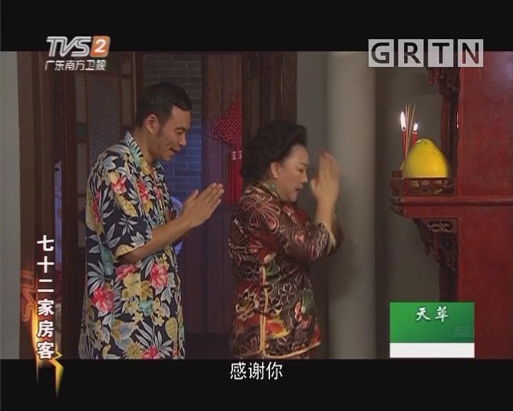 [2018-09-25]七十二家房客:天赐孩儿(上)