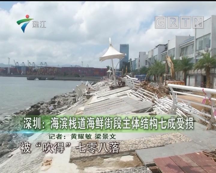 深圳:海滨栈道海鲜街段主体结构七成受损