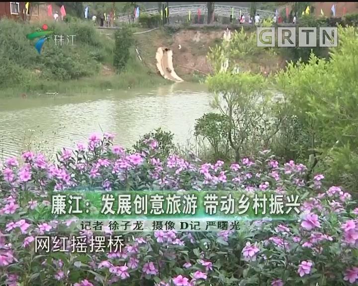 廉江:发展创意旅游 带动乡村振兴