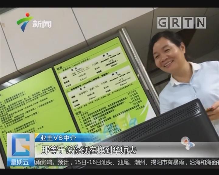 房租炒作:中介高价揽房 房东心理预期上涨