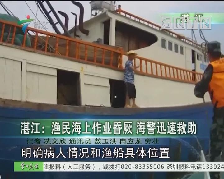 湛江:渔民海上作业昏厥 海警迅速救助