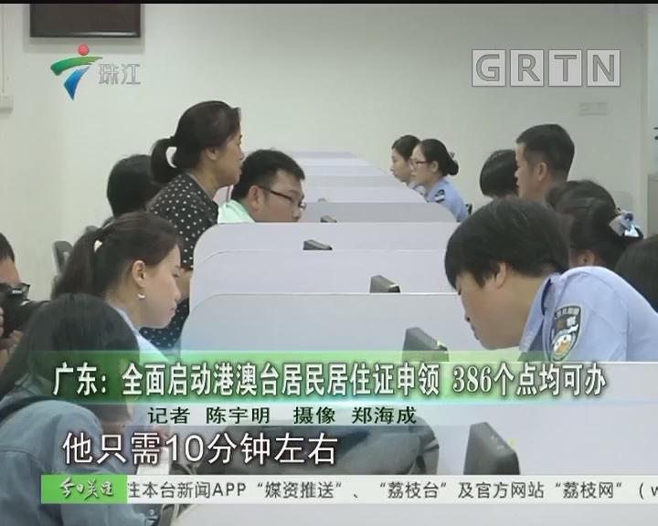 广东:全面启动港澳台居民居住证申领 386个点均可办