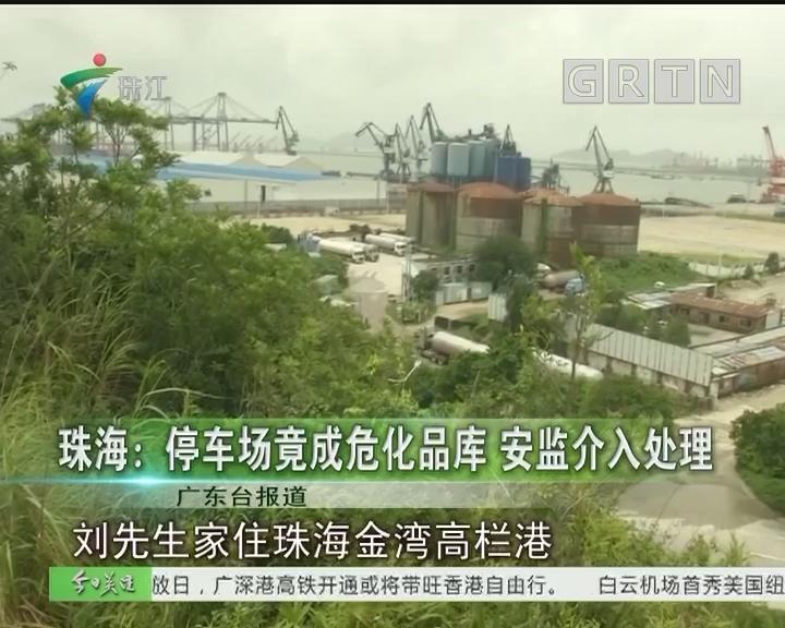 珠海:停车场竟成危化品库 安监介入处理