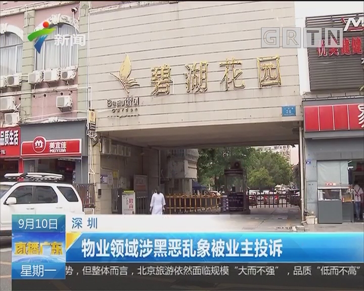 深圳:物业领域涉黑恶乱象被业主投诉