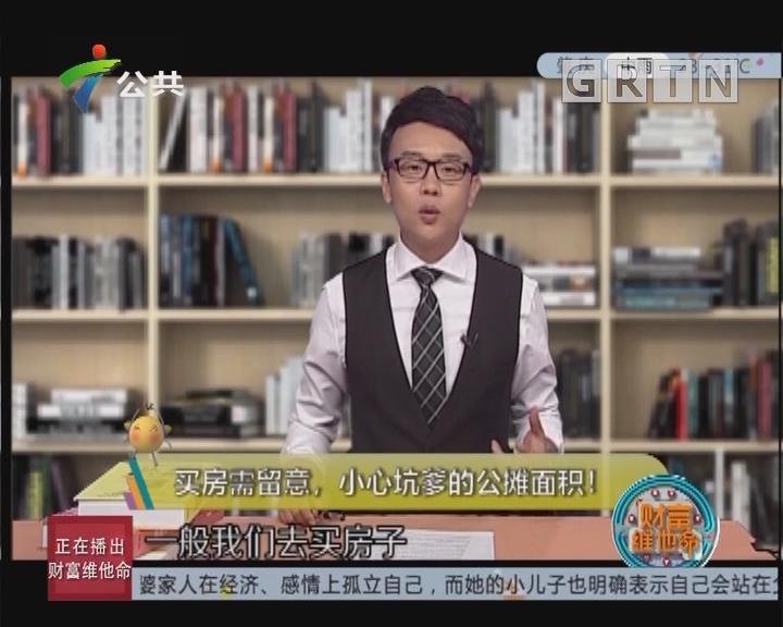 [2018-09-22]财富维他命:买房需留意,小心坑爹的公摊面积!