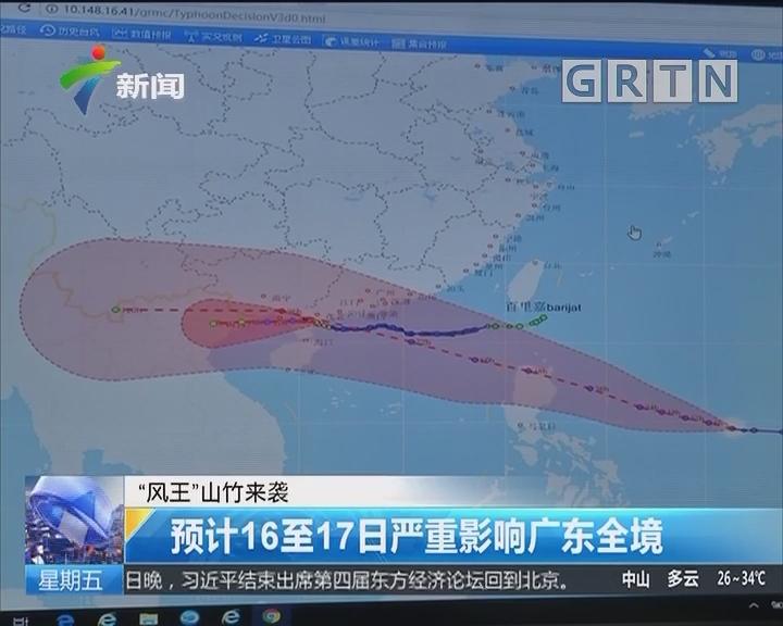"""""""风王""""山竹来袭:预计16至17日严重影响广东全境"""